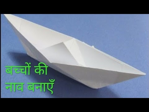 How to Make  Paper Boat origami