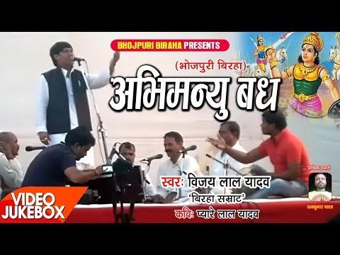 biraha #VIJAY #Lal #yadav #new #live #biraha #2019