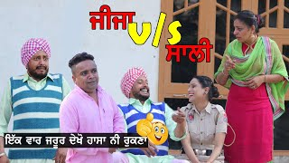 ਜੀਜਾ vs ਸਾਲੀ • jija vs sali | New Punjabi Comedy Movies 2021 | Punjabi Short Movie 2021