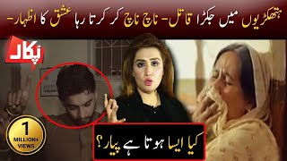 Khawaja Sara Say Piyar Ka Nateeja Nikla Kiya? | Pukaar With Aneela Zaka | 7 Dec 2018