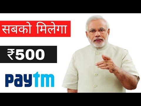 सबको मिलेगा RS.500 PAYTM CASH बिलकुल मुफ्त में