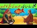 Download Nek aurat Uska Zalim shohar aur Ek Machli    Noble Woman and Fish    Allah wali pr zulm ki saza MP3,3GP,MP4