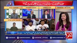 Dr Aamir Liaquat joined PTI with our ideology : Usman Dar- 19 March 2018 - 92NewsHDPlus