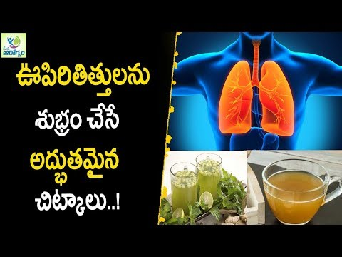 How to Cleanse lungs Naturally ||  Home Remedies - Mana Arogyam