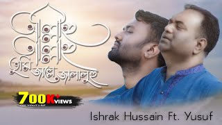 Allahu Allahu | আল্লাহু আল্লাহু | Ishrak Hussain Ft. Yusuf | Bangla Islamic song