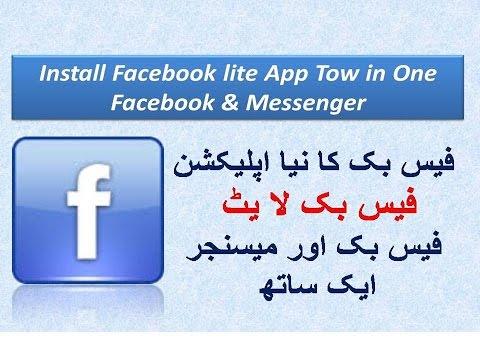 install facebook lite app tow in one facebook and facebook messenger urdu hindi