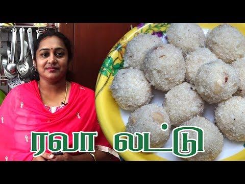 Diwali sweet recipes | How to make Rava Laddu recipe in Tamil by Gobi Sudha | ரவா லட்டு