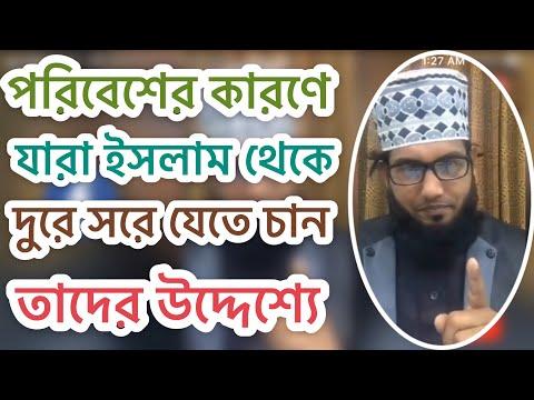 পরিবেশের কারণে যারা ইসলাম থেকে দুরে সরে যেতে চান তাদের উদ্দেশ্যে-Molla Nazim