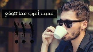#x202b;لماذا تصبح رائحة الفم كريهه بعد تناول القهوة ؟!#x202c;lrm;