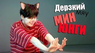 Download ДЕРЗКИЙ (МЯУ) МИН ЮНГИ | SUGA BTS | K-POP ARI RANG Video
