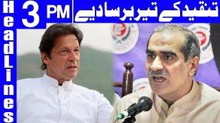 Saad Rafique Bashing Imran Khan - Headlines 3 PM - 20 January 2018 - Dunya News