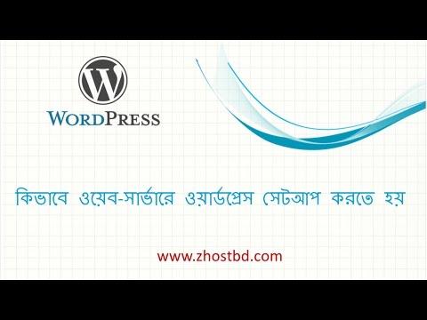 Setup Wordpress in Web Hosting using cPanel - Bangla Tutorial
