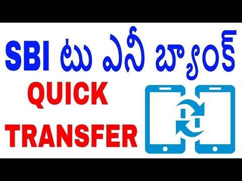TRANSFER FROM SBI TO ANY BANK INSTANTLY IN TELUGU |  state bank of india | TEKPEDIA TELUGU