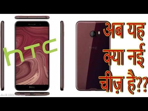 [हिंदी] HTC U Leaked !! Flagship ?? Will HTC return with a BANG????
