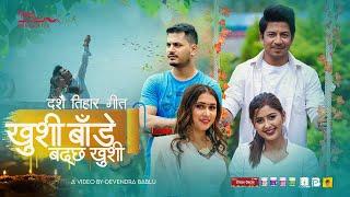 Khushi Bade Badhchha Khushi | Prakash Saput \u0026 Garima Sharma |  Mahendra Raj \u0026 Rachana | Dashain Song