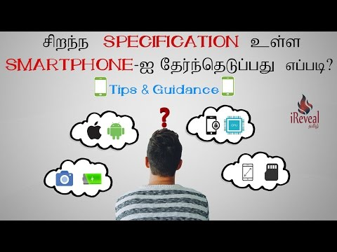 How to Choose the Best Smartphone - Tips and Guidance in Tamil