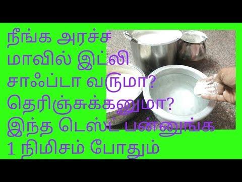 Idli maavu preparation ratio tamil soft idli batter / பஞ்சுஇட்லியா? மாவில் தெரிந்துகொள்வது எப்படி?