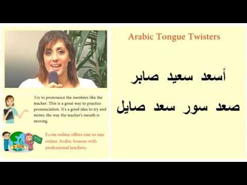 Arabic Tongue Twister 1/5 - Arabic Pronunciation Practice