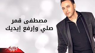 Saly W Erfaa Eideek - Moustafa Amar صلى وأرفع ايديك - مصطفى قمر