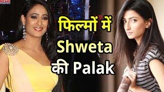 Shweta Tiwari  की बेटी Palak करेंगी Bollywood में Entry