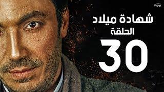 مسلسل شهادة ميلاد - الحلقة الثلاثون ( الأخيرة ) 30   Shehadet Melad - Episode 30