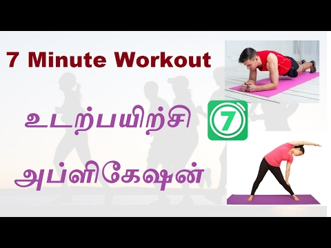 7 Minute Workout Get a Six Pack and Loss Weight App in Tamil