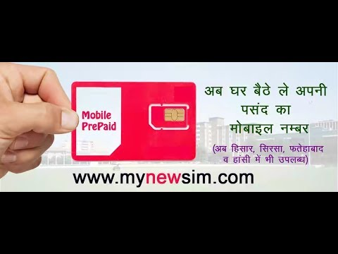 Choices VIP Mobile Number price 99 AT HOME // Fancy Number under 99// All Company VIP No