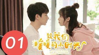 المسلسل الصيني أرِيحي رأسكِ على كَتِفي