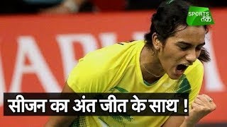 PV Sindhu eyeing to end 2017 on high   Sports Tak