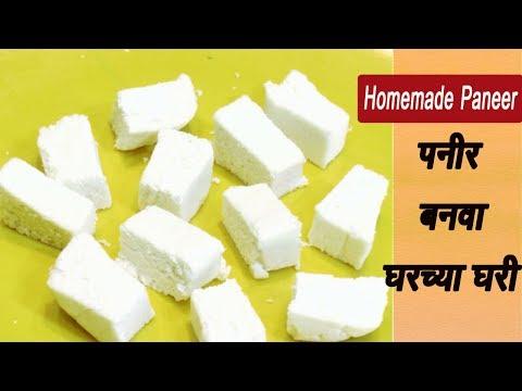 How To Make Paneer At Home - Homemade Paneer | MadhurasRecipe Marathi