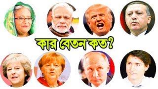 জেনে অবাক হবেন! বিশ্বনেতারা কে কত বেতন পান? know how much salary the world leaders get paid