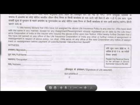 How to surrender lic policy and how to download surrender form
