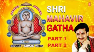Mahavir Gatha By Kumar Vishu I Full Audio Songs Juke Box
