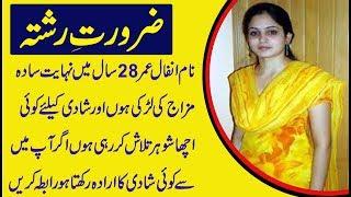 Zaroort e Rishta Widow woman, 4 Years Daughter Check Details In Urdu