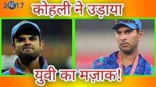 क्या सच में दर्द से कराहते Yuvraj Singh का Virat Kohli ने उड़ाया मज़ाक?