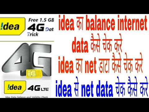 How to check data balance in Idea kaise kare