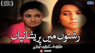 Rishto Main Pareshania | Meri Kahani Meri Zabani | SAMAA TV | Oct 01, 2018