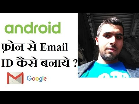 How to Make  Email ID/ Gmail ID By Android Phone (Hindi/ Urdu)