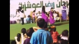 رقص وصايف الجناحي في مهرجان العوشزيه