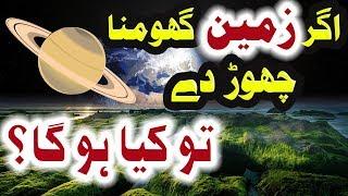 Agar Zameen Ghoomna Ruk Jaye Tou Kya Ho Ga Planet Earth