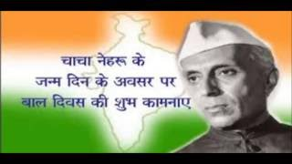 NEHRU CHACHA-childrens Day Song{BAL DIWAS GEET}