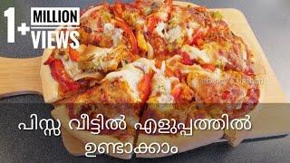 ഓവൻ ഇല്ലാതെ അടിപൊളി പിസ്സ വീട്ടിൽ ഉണ്ടാക്കാം | Pizza with & without oven | Chicken Pizza | Pan Pizza