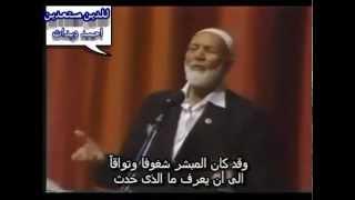 قصه تهدم العقيده المسيحيه ـ جبريل مات ـ احمد ديدات.