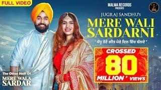 Mere Wali Sardarni (Full Video) JUGRAJ SANDHU | NEHA MALIK | GURI | Latest Punjabi Songs | Malwa