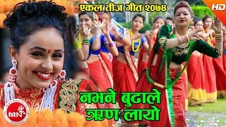 New Teej Song 2074/2017 | Nabhane Buda Le Rin layo - Nirmala Bhandari Ft. Karishma Dhakal
