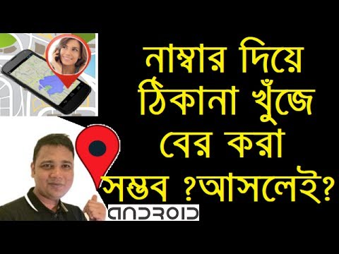 NUMBER দিয়ে ঠিকানা বের করা ? সম্ভব ? Find anyone address by phone number with app really?possible?