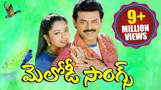 Telugu Melody Songs || Heart Touching And Emotional Songs || Volga Videos