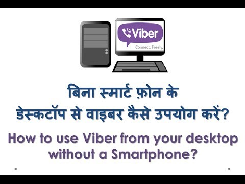 How to use Viber from PC without a smart phone Part 2. Viber PC se. Hindi video