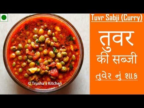 તુવેર નું શાક | तुवर की सब्जी | Tuvr sabji by Trusha satapara