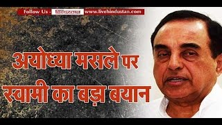 Big Statement of BJP leader Subramanian Swamy on Ayodhya dispute II  स्वामी का बड़ा बयान